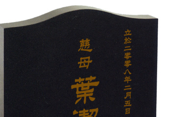 Click to view our range of Chinese styled memorials